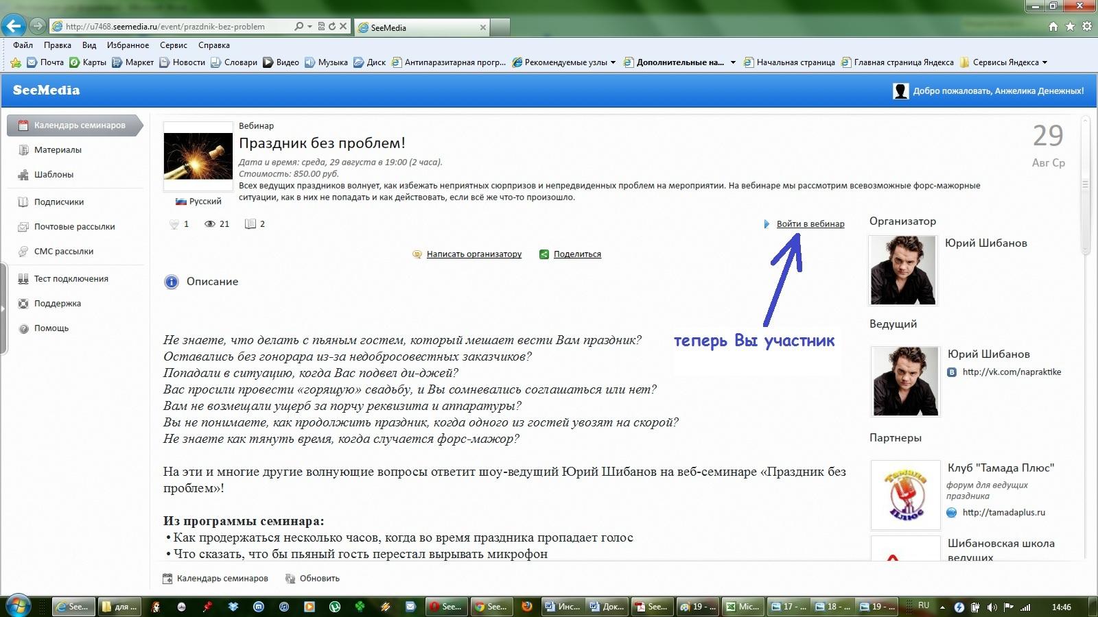 Сайт тамада плюс 1 фотография