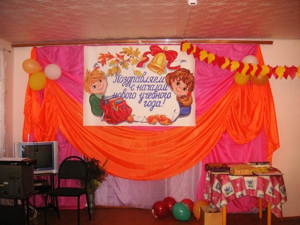 Оформление зала на 1 сентября в школе своими руками