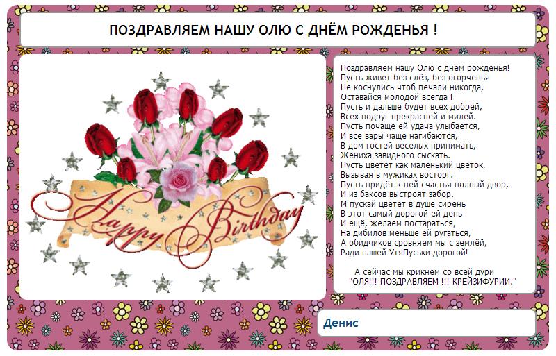 Поздравление с днем рождения для оли в прозе творческий человек 88