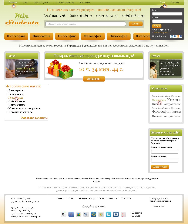 Как сделать отзывы клиентов о сайте