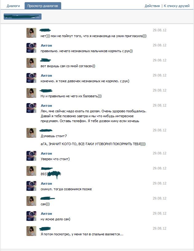 разговор при знакомстве с девушкой в интернете