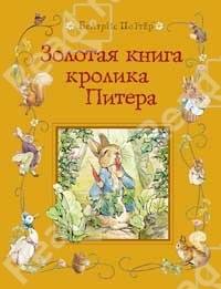 Русские сказки (подарочное издание) - 220грн. Золотая книга кролика