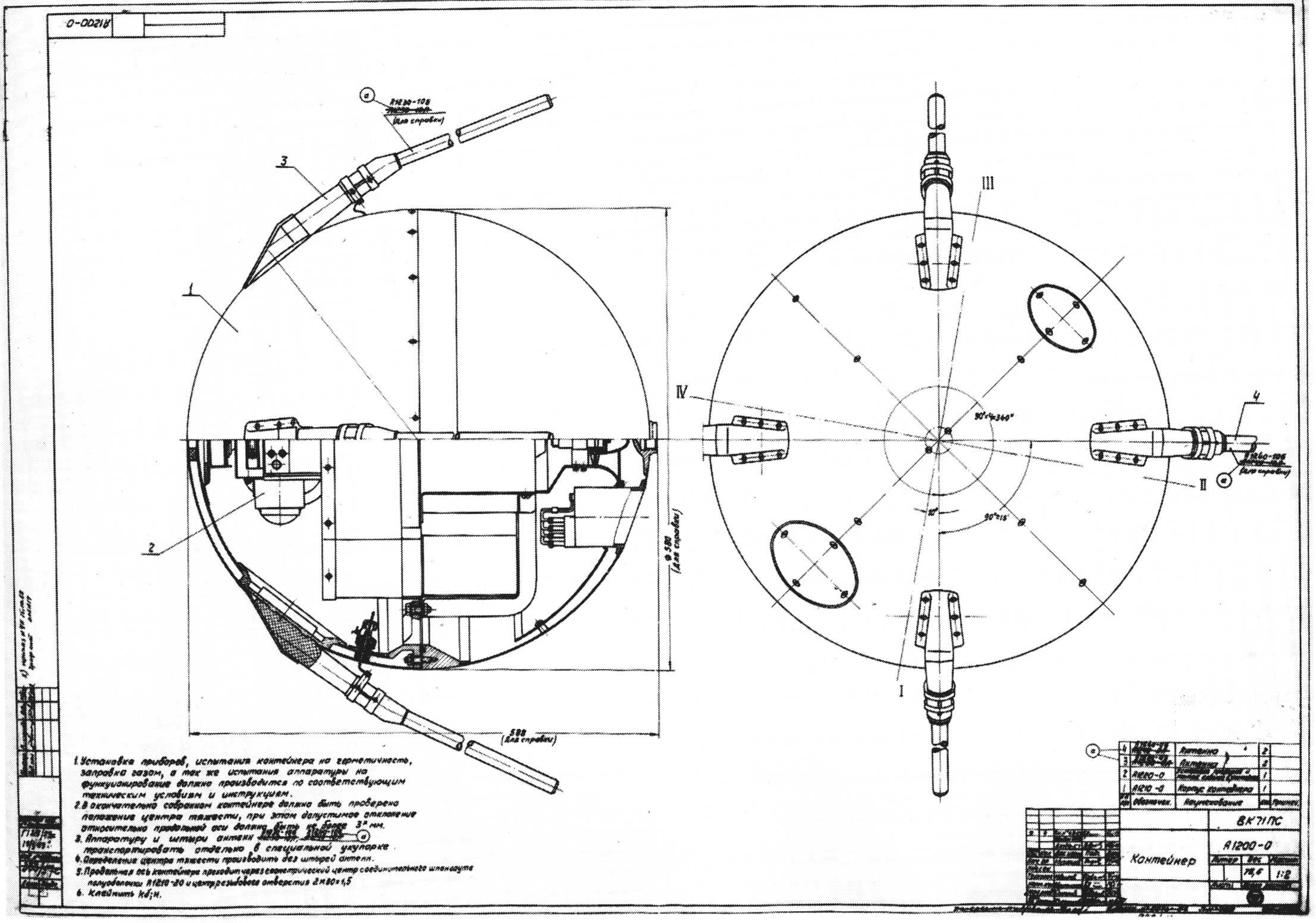 Искусственные спутники Земли (ИСЗ) космические летательные аппараты, выведенные на орбиты вокруг Земли и...
