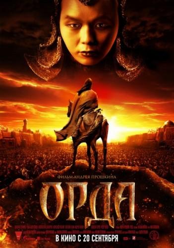 Орда (2012) BDRip 720p | Лицензия