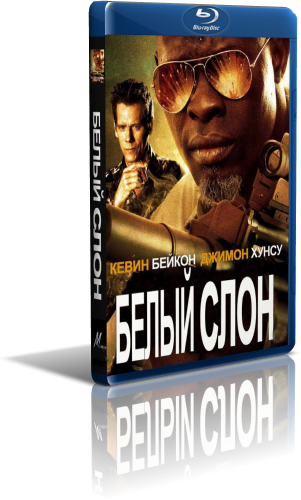 Белый слон / Elephant White (2011) BDRemux 1080p| 2xP2, L2