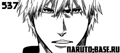 Скачать Манга Блич 537 / Bleach Manga 537 глава онлайн