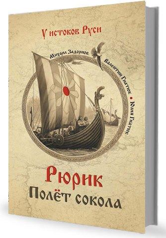 М.Н. Задорнов, В. Гнатюк, Ю.Гнатюк Рюрик. Полёт сокола. (2013) PDF