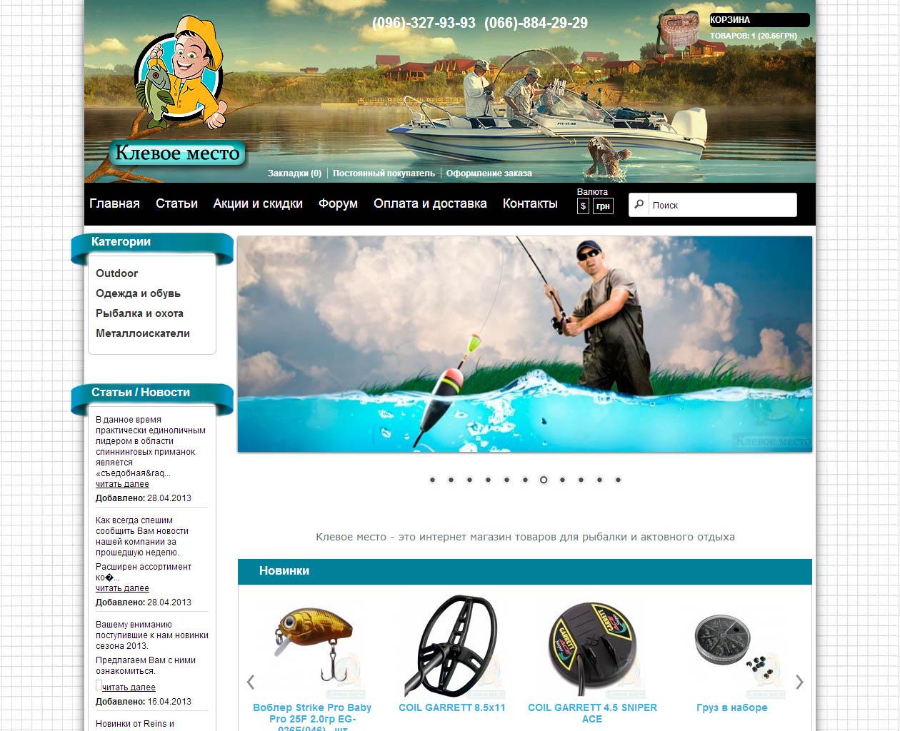 интернет магазин рыбалка рыбак рыбака