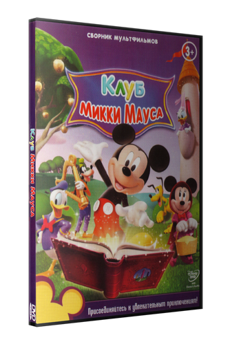 Клуб Микки Мауса: Волшебник страны Дизз / Mickey Mouse Clubhouse: The wizard of Dizz (2013) DVDRip