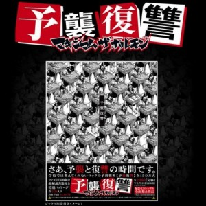 MAXIMUM THE HORMONE - Yoshu Fukushu