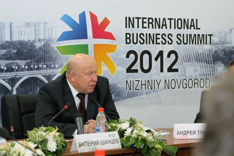 Первый Международный бизнес-саммит