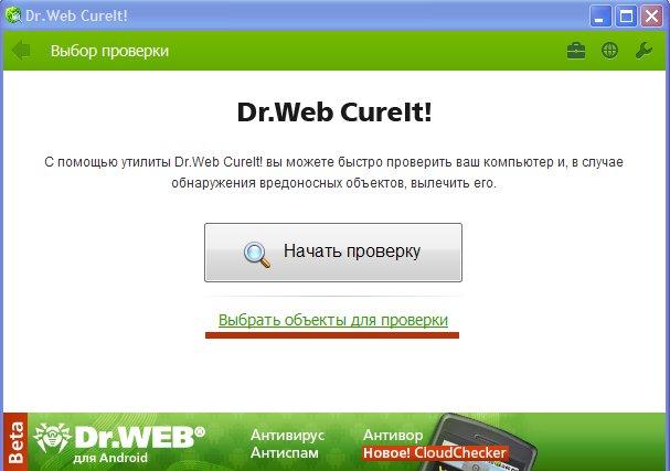 Dr Web CureIt 9.0.5
