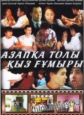 Қазақша Фильм: Азапқа толы қыз ғұмыры (2010)