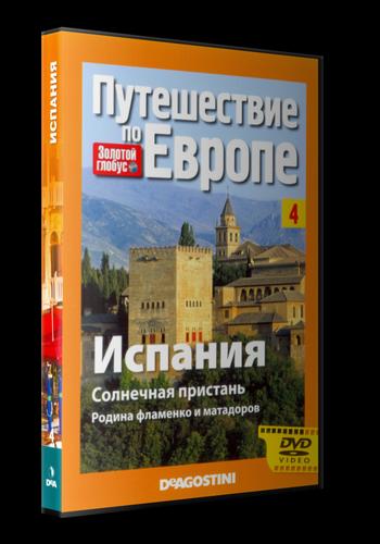Путешествие по Европе. Выпуск №4: Испания (2008) DVDRip-AVC от New-Team