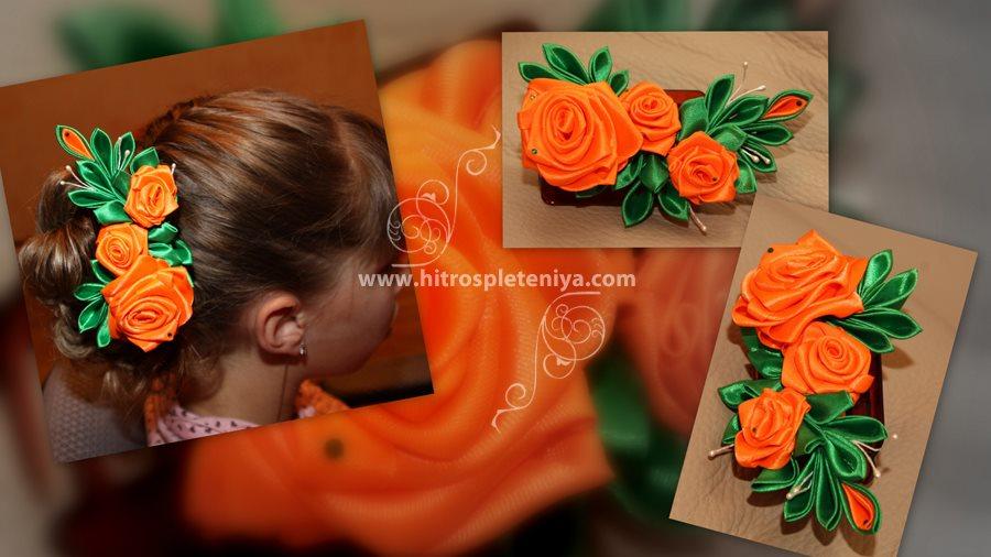 Цветы из атласных лент для прически мастер класс