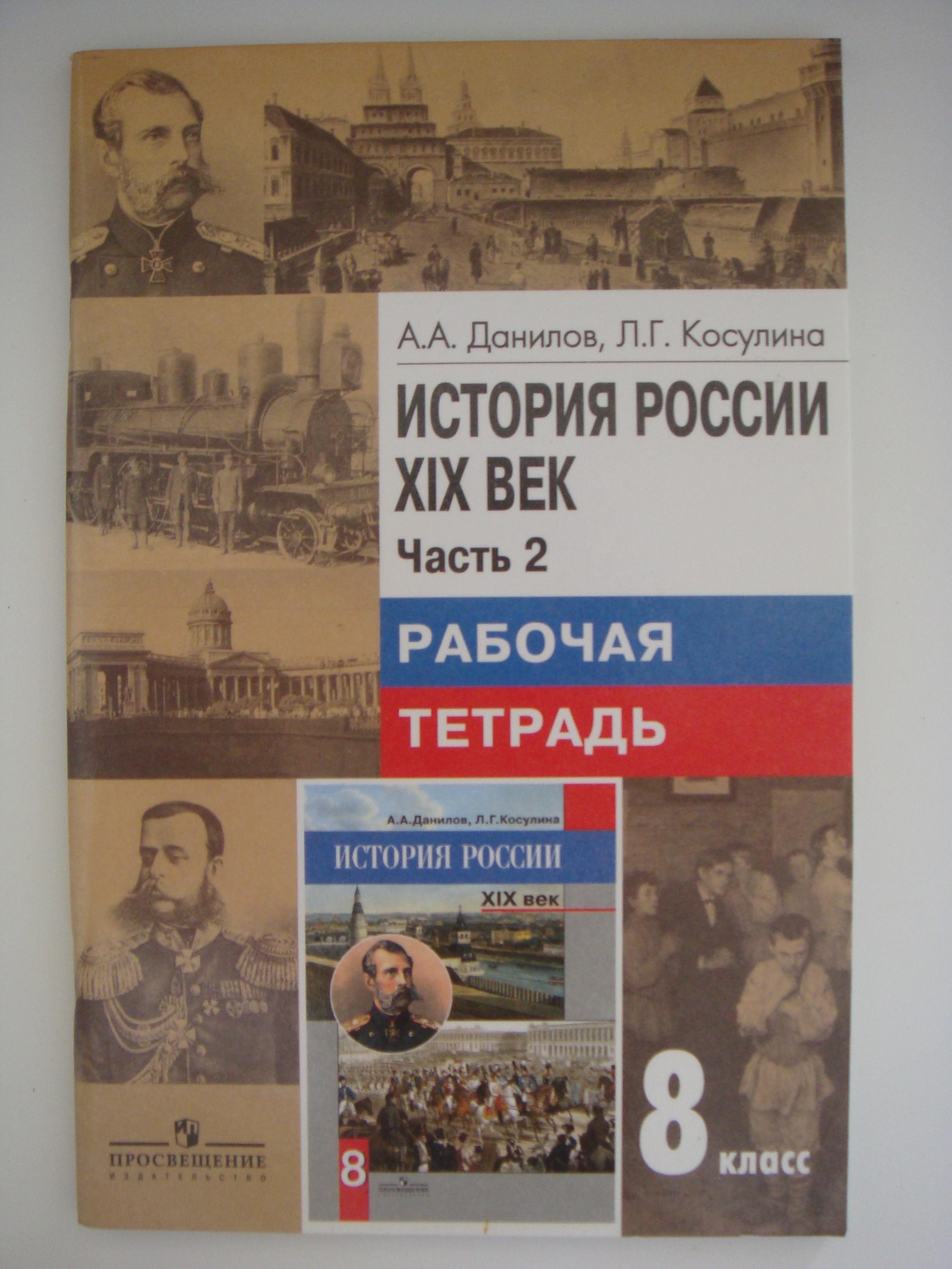 гдз история россии рабочая тетрадь данилов косулина 8