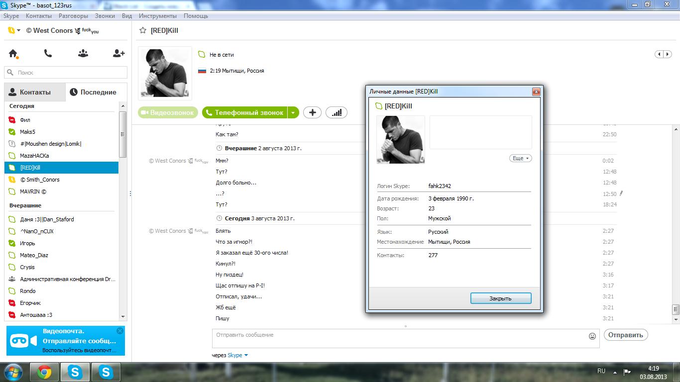 Как сделать демонстрацию в скайпе со звуком