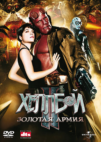 ������� II: ������� ����� / Hellboy II: The Golden Army (2008) DVD9 | D