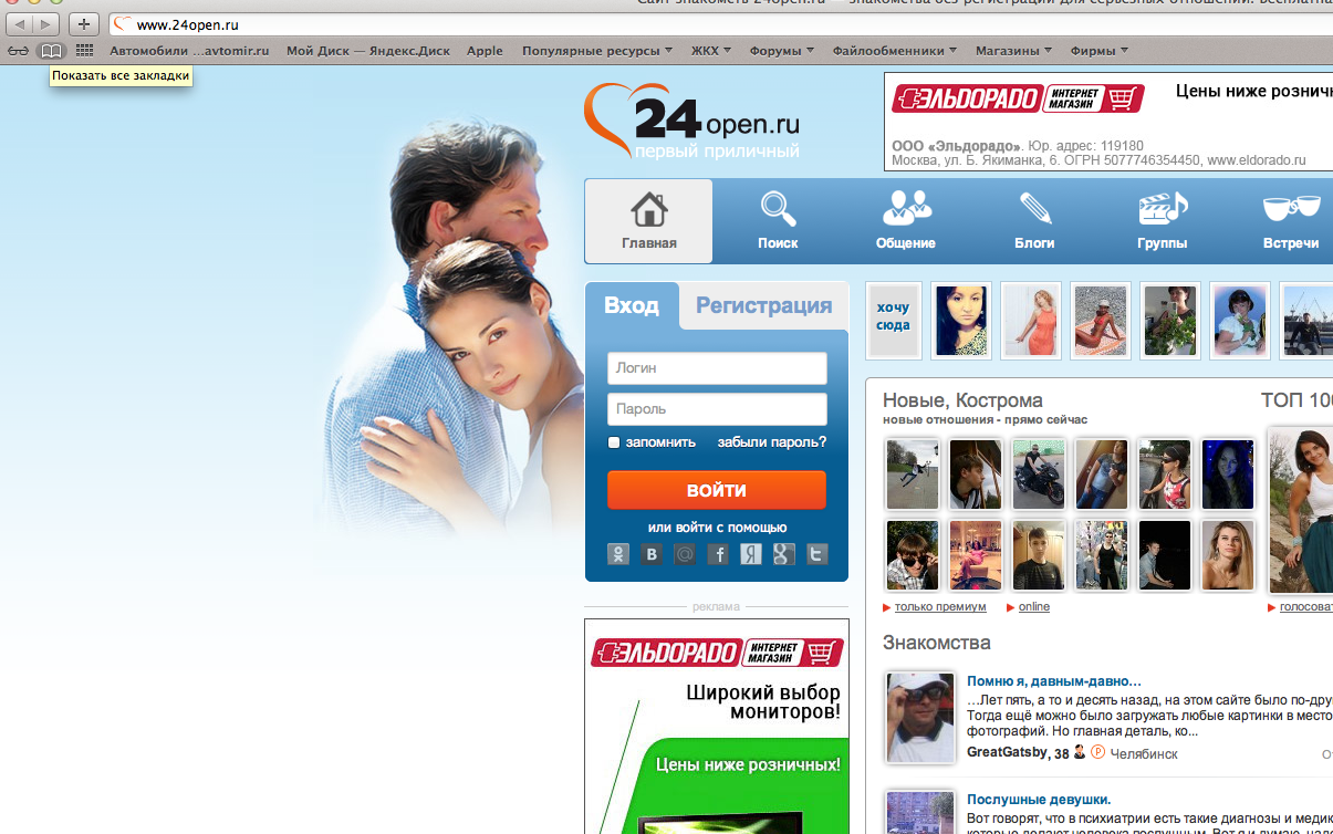 24open ru знакомства моя страница вход 6