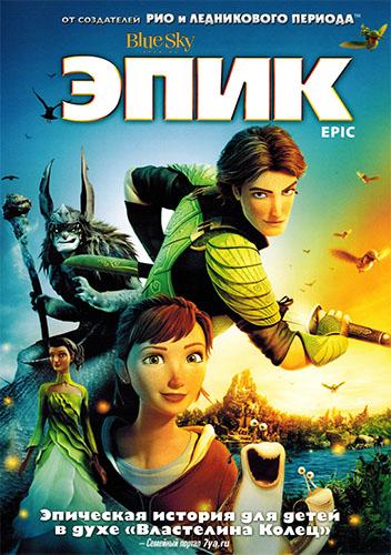 Эпик / Epic (2013) DVD9 R5