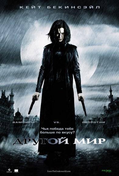 Другой мир / Underworld (2003) DVD5 | D
