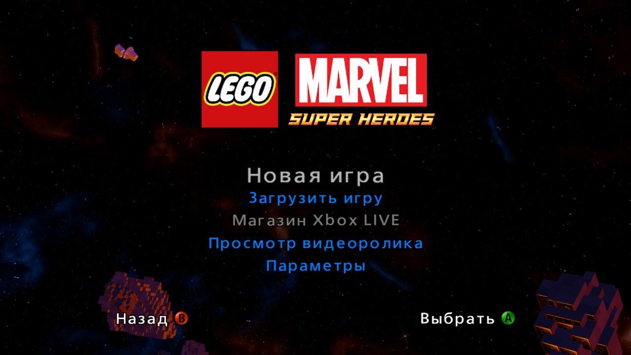 LEGO Marvel Super Heroes (2013) [RUS/FULL/Region Free] (LT+3.0) XBOX360