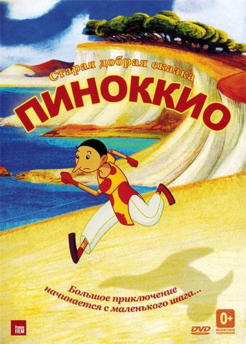 Пиноккио / Pinocchio (2012) HDRip