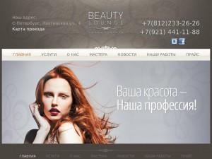 Три причини відвідати салон краси