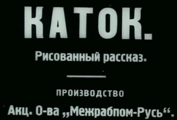 Каток (1927) DVDRip