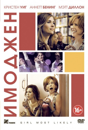 Имоджен / Girl Most Likely (2012) DVDRip-AVC
