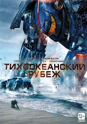 Тихоокеанский рубеж / Pacific Rim (2013) DVD9 | D | лицензия