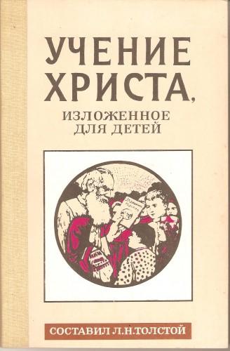 Л. Толстой. Учение Христа, изложенное для детей 2805b179e08c80a1579bcc58aef9b121
