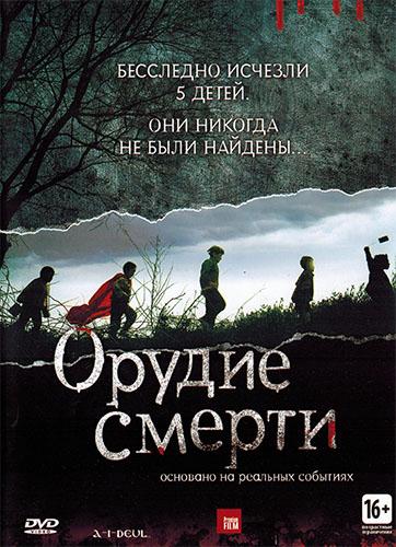 Орудие смерти / A-i-deul... (2011) DVD9 R5