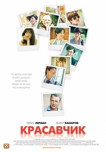 Красавчик 1-4 серия (2011) DVDRip