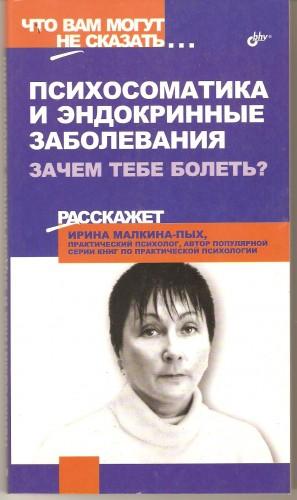 И. Малкина-Пых. Психосоматика и эндокринные заболевания 68ee83182f119d4143aacd0a3224b0b3