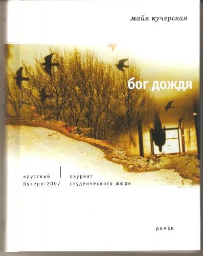 М. Кучерская. Бог дождя 8756d353125b2a3b00ec2b8ed3518934