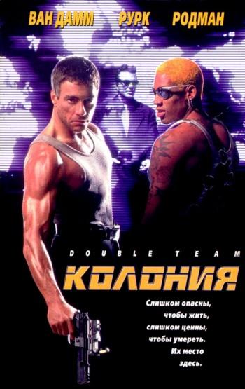 Двойная команда 1997 - Андрей Гаврилов