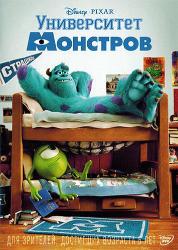 Университет монстров / Monsters University (2013) DVD9 R5  | лицензия