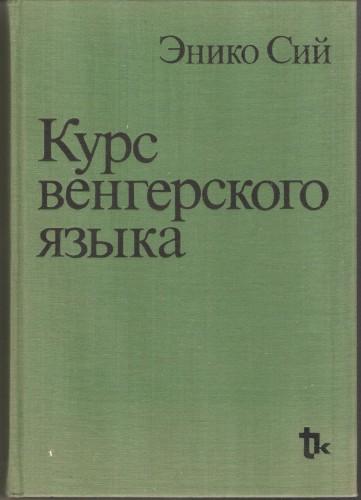 Э. Сий. Курс венгерского языка C83792b0a5ecfa1595eeea04debe5928