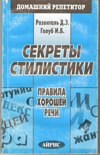 Д. Розенталь и др. Секреты стилистики D4a9ddf06342f140445396279326fdc4