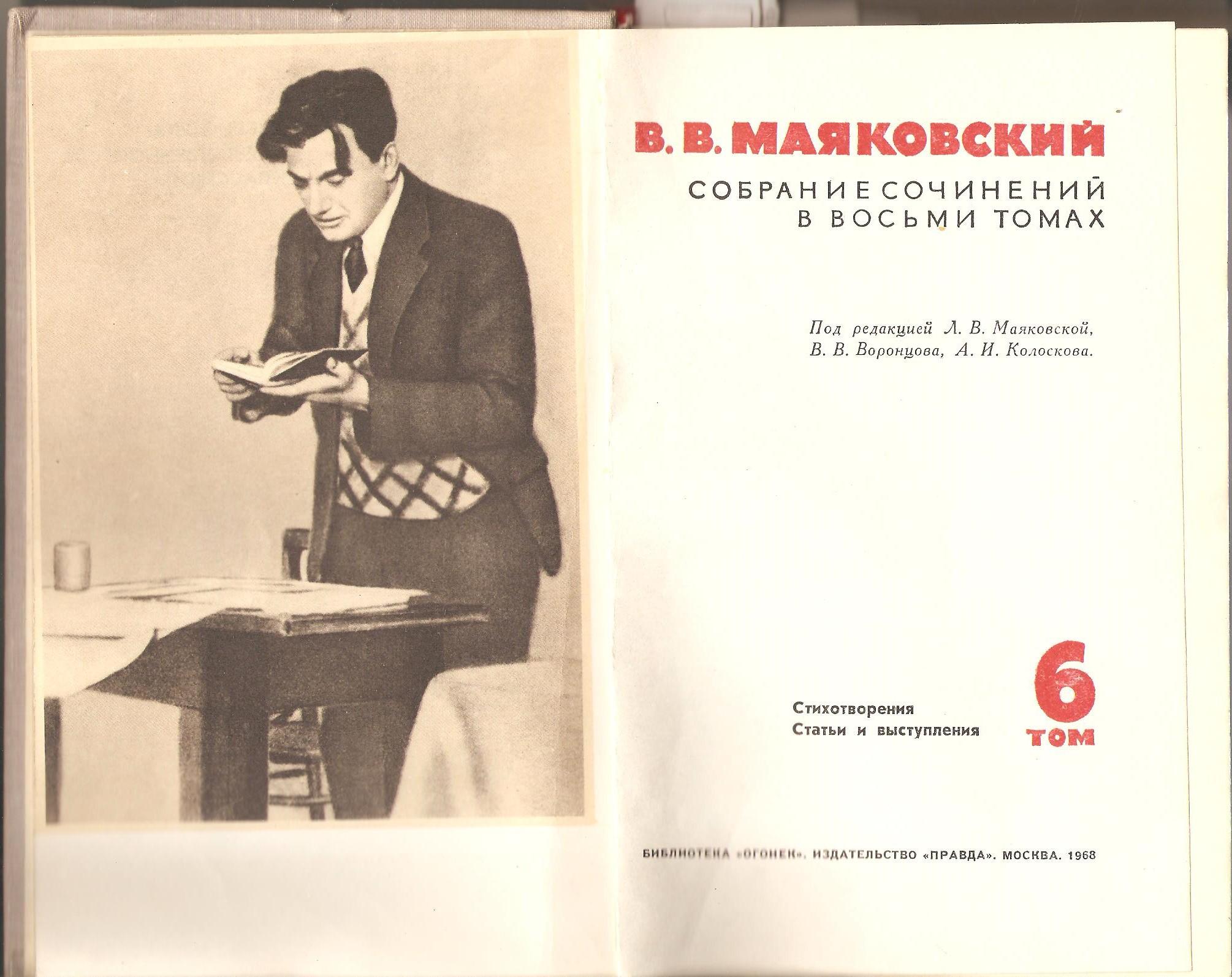 Маяковский стихи биография маяковского