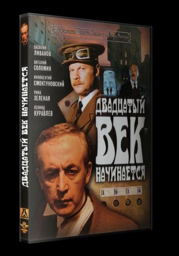 Шерлок Холмс и доктор Ватсон: Двадцатый век начинается (1986) DVDRip-AVC от New-team