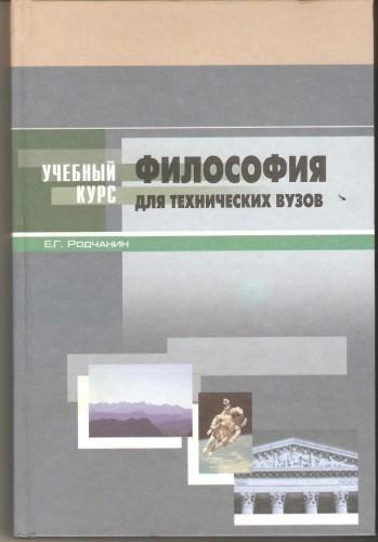 Е. Родчанин. Философия для технических вузов F6770f0af571f09c2cf7bd4324e6531d