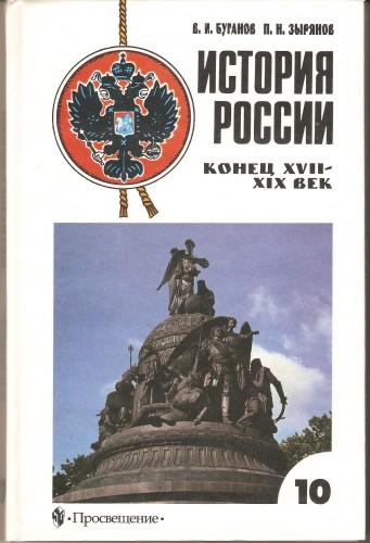 Сахаров История России