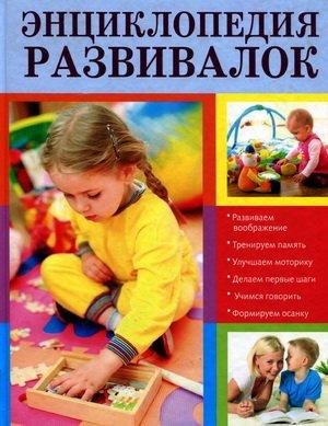 Эксмо | Энциклопедия развивалок (2011) [DJVU, PDF]