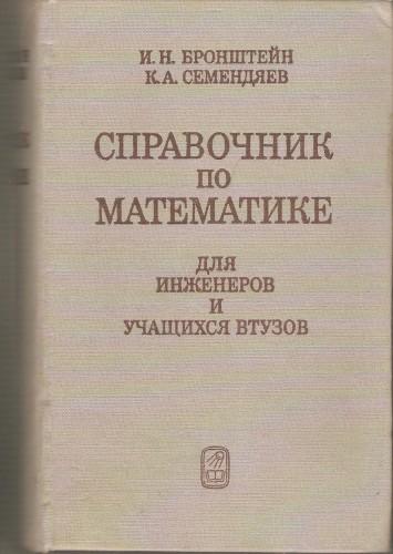 И. Бронштейн и др. Справочник по математике 021b3562ea23f1d36064371872cad9f2