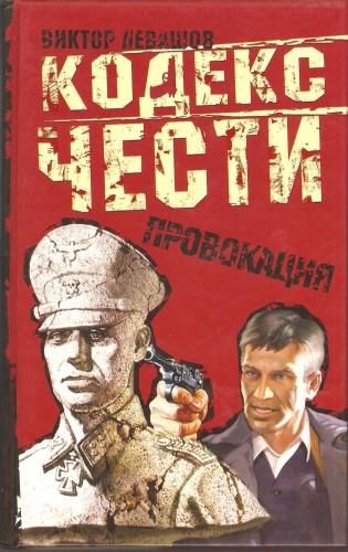 В. Левашов. Провокация 04410988e23d0466f75a257e47fdee10