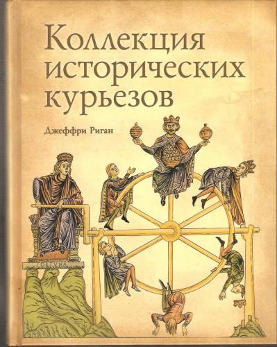 Ридерз Дайджест: Д. Риган. Коллекция исторических курьёзов 15429cec2ca3e36933283b16fa96e705
