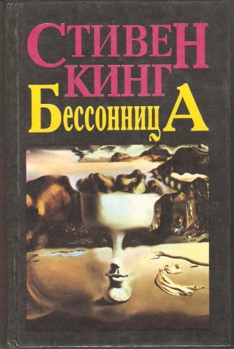 мистика - Лучшие книги Стивена Кинга 205022abd7c6a3cec0e57ddd2ed6ec51