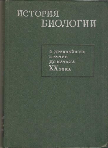 История биологии с древнейших времен до начала ХХ века 47fdcab422f28eb97b00a54e85e03772